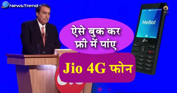 JIO 4G फोन के लिए रजिस्ट्रेशन हुई शुरू, ऐसे बुक कर फ्री में पाएं ये शानदार फोन!