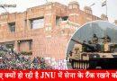 JNU में सेना के टैंक खडा करने की मांग, लेकिन छात्रों और शिक्षकों ने किया इसका विरोध जानिए क्यों…