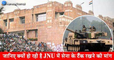 JNU में सेना के टैंक खडा करने की मांग, लेकिन छात्रों और शिक्षकों ने किया इसका विरोध जानिए क्यों...