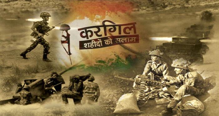 कारगिल विजय दिवस : एक बार देख लिजिए की आपकी रक्षा के लिए शहीदों ने कैसे लड़ी थी ये जंग!