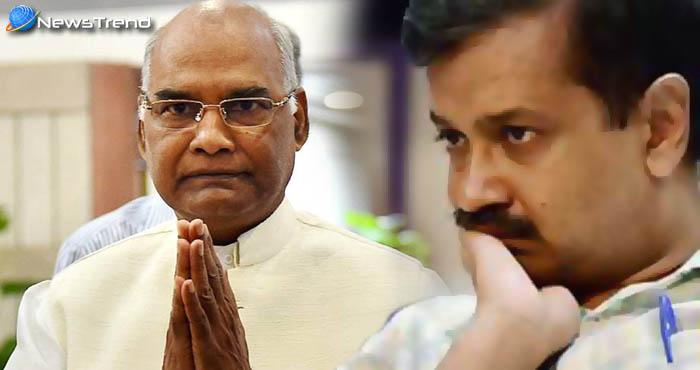 दिल्ली के मुख्यमंत्री केजरीवाल की बढ़ जाएगी परेशानी जैसे ही संभालेंगे कोविंद राष्ट्रपति की कुर्सी, जानें कैसे?
