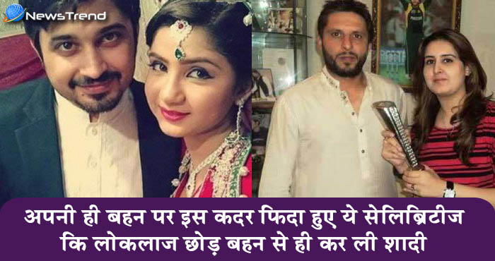 OMG! इन पाकिस्तान की इन बड़ी हस्तियों ने की है अपनी ही बहन से शादी...