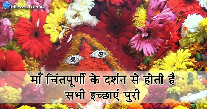 माँ चिंतपूर्णी के दर्शन से मिट जाते हैं जीवन के सभी कष्ट, नवरात्री के पहले दिन करें लाइव दर्शन