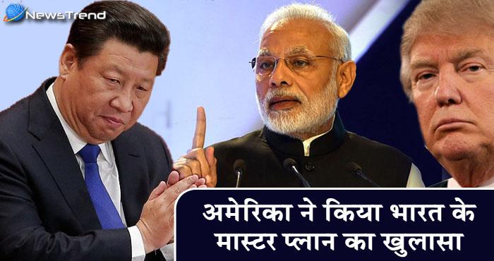 यूएस एक्सपर्ट ने किया भारत के प्लान का खुलासा: अगर सच हुई ये बात तो चीन का मीट सकता नामोनिशान