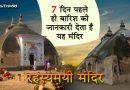 यक़ीनन इस मंदिर के रहस्य के बारे में जानकर हो जायेंगे हैरान, जाने क्या है रहस्य.. देखें वीडियो!