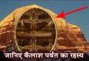 क्या आप कैलाश पर्वत के बारे में जानते हैं यह राज? नहीं तो जानकर हो जायेंगे हैरान.. देखें वीडियो