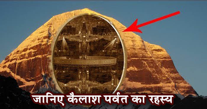 क्या आप कैलाश पर्वत के बारे में जानते हैं यह राज? नहीं तो जानकर हो जायेंगे हैरान... देखें वीडियो!