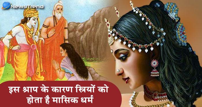 भागवतपुराण के मुताबिक इस कारण से हर महीने औरतों को भोगनी पड़ती है मासिक धर्म की पीड़ा