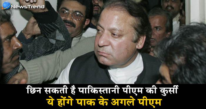 बुरे फंसे पाकिस्तानी पीएम नवाज शरीफ, छिन सकती है पीएम की कुर्सी क्योंकी...