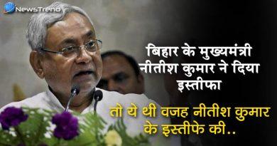 इस वजह से दिया नीतीश कुमार ने इस्तीफा , आगे करने वाले हैं ये बड़ा काम