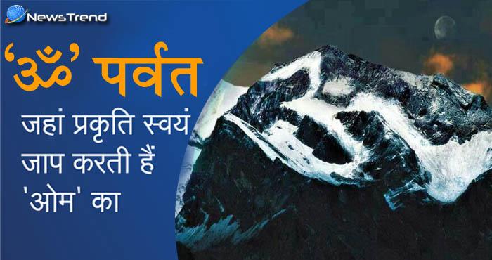 किसी दैवीय चमत्कार से कम नहीं ॐ पर्वत का यह रहस्य, जानकर हो जायेंगे हैरान... देखें वीडियो!