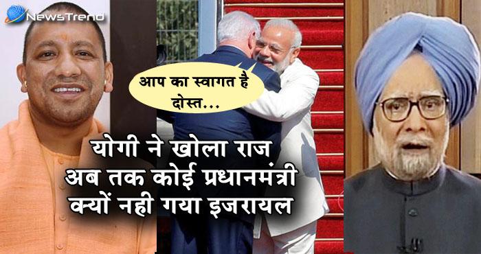 ओह्ह तो इस वजह से 70 सालों में कोई भारतीय प्रधानमंत्री नहीं गया इजरायल, सीएम योगी ने खोला राज!