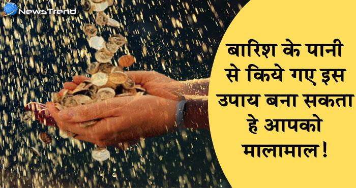 बारिश के पानी से किये गए इस उपाय से मिल सकती है कर्ज से मुक्ति और हो जायेंगे मालामाल!