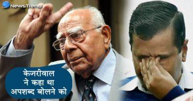 राम जेठमलानी का खुलासा, केजरीवाल के कहने पर ही बोले थे अरुण जेटली के खिलाफ अपशब्द!