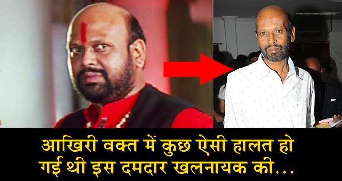 आखिर क्यों भुला दिया लोगों ने बॉलीवुड के इस खतरनाक खलनायक को.... देखें वीडियो!