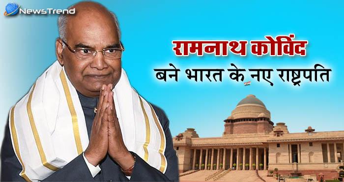 रामनाथ कोविंद होंगे देश के 14वें राष्ट्रपति, पुरे देश में मनाया जा रहा है जीत का जश्न!
