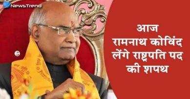 रामनाथ कोविंद की आज राष्ट्रपति के रूप में होगी ताजपोशी, डालें होने वाले कार्यक्रम पर एक नज़र!