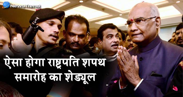 देश को मिलेगा 14वां राष्ट्रपति, रामनाथ कोविंद आज लेंगे राष्ट्रपति पद की शपथ