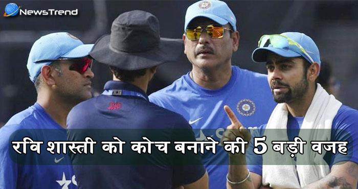 इन 5 वजहों से भारतीय क्रिकेट टीम के मुख्य कोच बने हैं रवि शास्त्री, जानें!