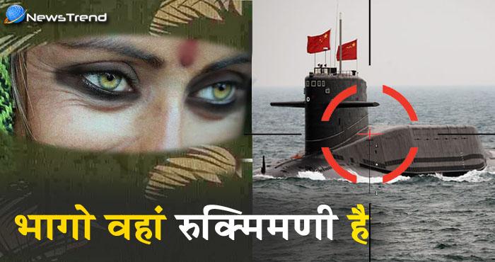 'रुक्मिणी' की नज़रों ने हिंद महासागर में चीनी नौसेना पर ढ़ाया कहर!