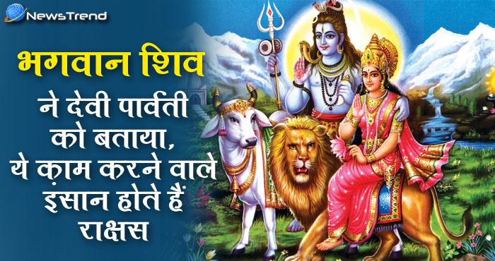 ऐसे काम करने वाले इंसान होते हैं राक्षस! शिव जी ने देवी पार्वती को बताया था ये राज़