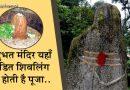 शिवलिंग के खंडित हो जाने के बाद भी पिछले 150 सालों से हो रही है निरंतर पूजा, जानें रहस्य!