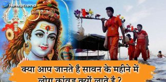 सावन के महीने में भगवान शिव की कांवड क्यों लाते है लोग, जानिए इसके पीछे का पूरा सच...