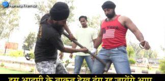 भारत के स्टील मैन अमनदीप सिंह के हैरतअंगेज कारनामें को देखकर उड़ जायेंगे आपके होश.. देखें वीडियो