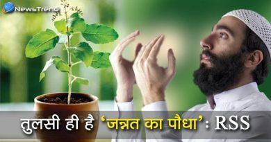 आरएसएस ने कहा तुलसी के पौधे का हिन्दुओं ही नहीं बल्कि मुसलमानों से भी है गहरा रिश्ता!