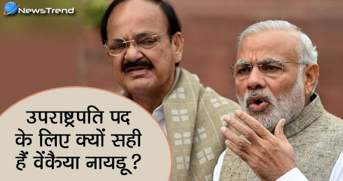 उप-राष्ट्रपति चुनाव : गोपाल कृष्ण गांधी और वेंकैया नायडू में मुकाबला, जानिए वेंकैया क्यों हैं बीजेपी की पहली पसंद!