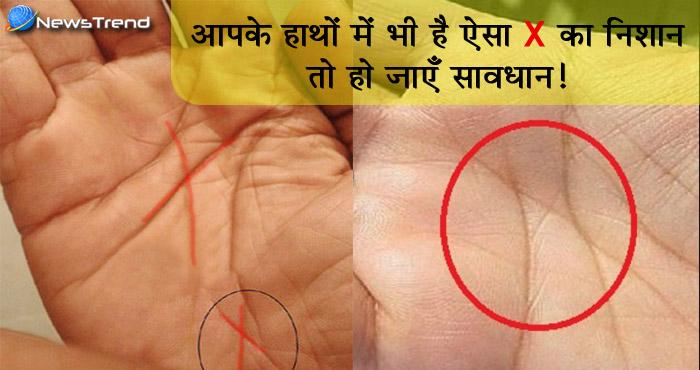 अगर आपके हाथों में भी 'X' का निशान तो इसके पीछे छुपा है ये राज़!