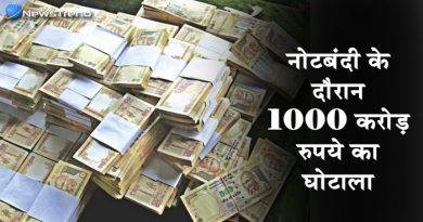 आयकर विभाग ने नोटबंदी के समय हुए 1000 करोड़ रूपये के घोटाले का किया पर्दाफाश!