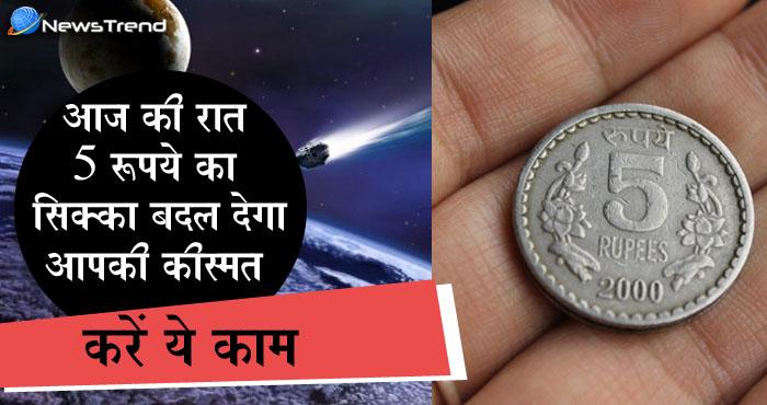 आज रात होगी उल्कापिंड की बारिश! 5 रुपए का सिक्का ऐसे बना देगा आपको मालामाल – देखें वीडियो
