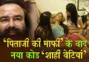 बहुत बड़ी खबर : राम रहीम के डेरा मुख्यालय से 18 लड़कियां छुड़ाई गईं, जानिये क्या हुआ था उन के साथ?