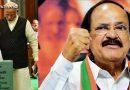 उपराष्ट्रपति चुनाव 2017 : वेंकैया नायडू बनें देश के 13वें उपराष्ट्रपति, पीएम मोदी ने दी बधाई