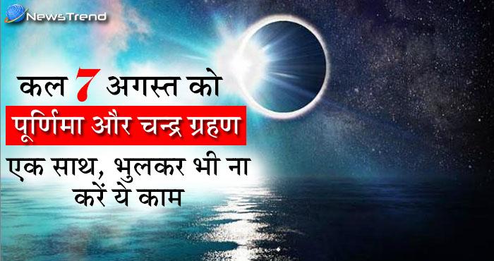 7 अगस्त ना करें ये काम, इस बार पूर्णिमा और चंद्रग्रहण का है योग