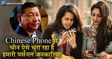 चाइनीज फोन से चीन चुरा रहा है हमारी पर्सनल जानकारियां, जानिए कैसे बच सकते हैं आप