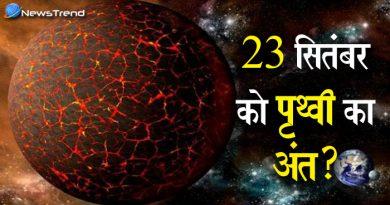 जो करना है अभी कर लें क्योंकि भविष्यवाणी के अनुसार 23 सितम्बर को ख़त्म हो जाएगी दुनिया
