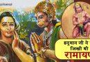 हनुमान जी ने भी लिखी थी 'रामायण', लेकिन समुद्र में  फेंक दी थी! – जानिए क्यों?