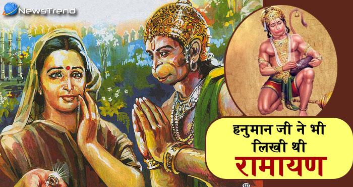 हनुमान जी ने भी लिखी थी 'रामायण', लेकिन समुद्र फेंक दी थी! – जानिए क्यों?