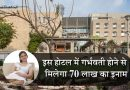 एक ऐसा होटल जहां बच्चे को जन्म देने पर मिलेगा 70 लाख का इनाम