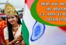 आखिर क्यों भारत की आजादी के लिए 15 अगस्त का दिन मुकर्रर किया अंग्रेजों ने और एक साथ आजाद होने के बावजूद पाकिस्तान क्यों 14 अगस्त को इसका जश्न मनाता है.. जानिए