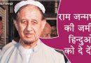 मौलाना साहब ने जीता दिल, कहा – 'फैसला हक में न हो तो भी राम जन्मभूमि की जमीन हिन्दुओं को दे दें'