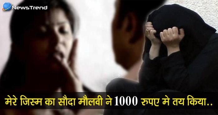 वीडियो में देखें मुस्लिम महिला ने कहा – 'पैसे देकर एक लड़के से कराया गया मेरा हलाला', तब मौलाना..