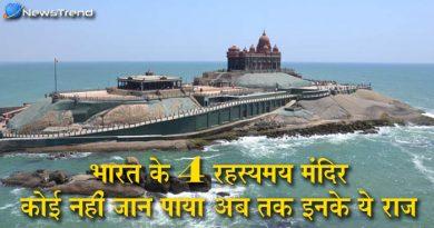 भारत के 4 रहस्यमयी मंदिर जहां पर होते हैं ये अद्भुत चमत्कार..