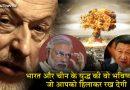 दुनिया के सबसे बड़े भविष्यवक्ता ने कहा – चीन करेगा भारत पर हमला, शुरु होगी 'थर्ड वर्ल्ड वॉर'