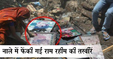 राम रहीम से खत्म हो रहा उनके समर्थकों का मोह, नाले में फेंकी तस्वीरें – देखें