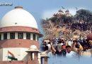 राम जन्मभूमि विवाद : आज ऐतिहासिक दिन, 7 साल बाद सुप्रीम कोर्ट में फिर शुरू होगी सुनवाई