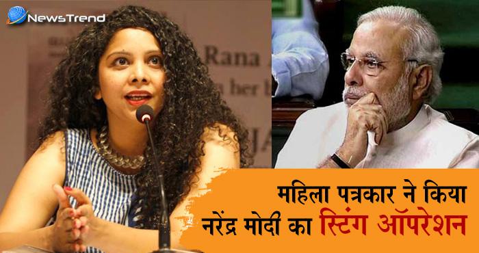 इस महिला पत्रकार ने किया नरेंद्र मोदी का 'स्टिंग ऑपरेशन', खोल दिया ये बड़ा राज : देखें वीडियो
