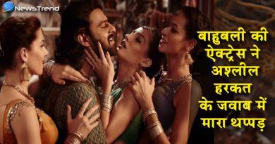 अभिनेता ने सेट पर की बाहुबली की अभिनेत्री के साथ की गलत हरकत, अभिनेत्री ने सरेआम जड़ा थप्पड़!